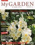 My GARDEN No.57 「野バラ」と暮らす幸せ (マイガーデン) 2011年 02月号 [雑誌] 画像