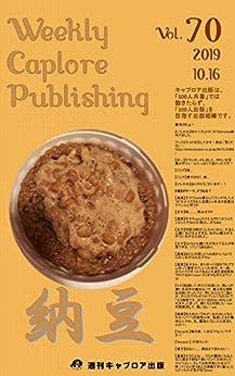 [週刊キャプロア出版編集部, 土谷尚子]の週刊キャプロア出版(第70号):納豆
