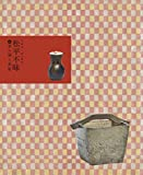 松平不昧 茶の湯と美術