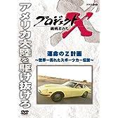 プロジェクトX 挑戦者たち 運命のZ計画 [DVD]