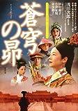 NHKドラマ 「蒼穹の昴」 公式ガイドブック