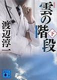 新装版 雲の階段(下) (講談社文庫)