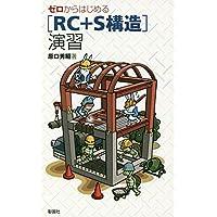 ゼロからはじめる「RC+S構造」演習