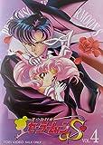 美少女戦士セーラームーンS VOL.4[DVD]