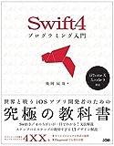 Swift4プログラミング入門 iPhone X Xcode 9 対応