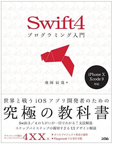 [画像:Swift4プログラミング入門 iPhone X Xcode 9 対応]