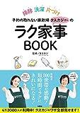 予約の取れない家政婦タスカジさんのラク家事BOOK (扶桑社BOOKS)