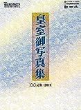 新元号「令和」元年版 皇室カレンダー 2019年 カレンダー CL-8007 壁掛け 53×38cm