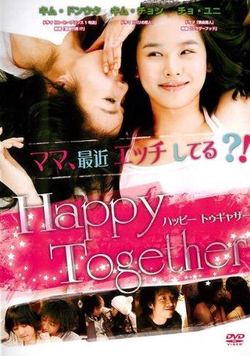 Happy Together - ハッピートゥギャザー - [レンタル落ち]