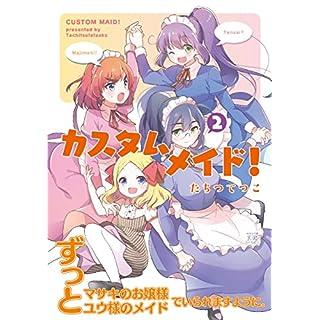 カスタムメイド! (2) (まんがタイムKRコミックス)