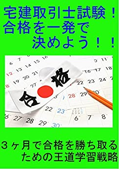 [一木 秀樹]の宅建取引士試験!合格を一発で決めよう!!: 3ヶ月で合格を勝ち取るための王道学習戦略