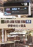 [前面展望]近鉄 普通 山田線 鳥羽線 志摩線 伊勢中川→賢島 [DVD]