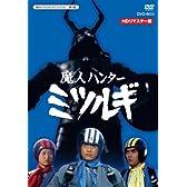 放送開始40周年記念企画 甦るヒーローライブラリー 第5集  魔人ハンター ミツルギ HDリマスター DVD-BOX