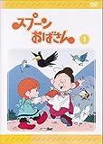 スプーンおばさん [レンタル落ち] (全12巻セット) [マーケットプレイス DVDセット]