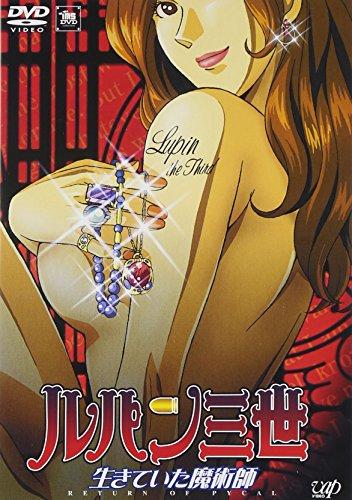 ルパン三世~生きていた魔術師~(DVD+CD-ROM)