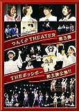 つんく♂タウンTHEATER #3 THEポッシボー初主演公演!! [DVD]