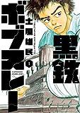 黒鉄ボブスレー / 土屋 雄民 のシリーズ情報を見る