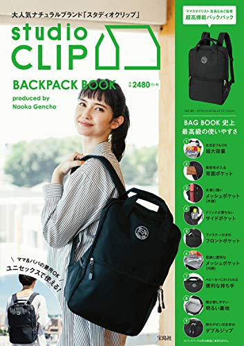studio CLIP BACKPACK BOOK (バラエティ)