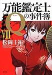 万能鑑定士Qの事件簿VIII (角川文庫)