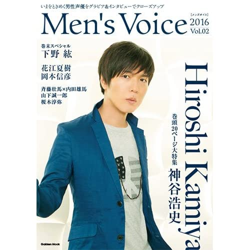 Men's Voice 2016 Vol.02 (Gakken Mook)