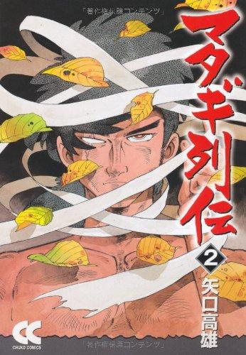 マタギ列伝 2 (中公文庫 コミック版 や 4-2)の詳細を見る