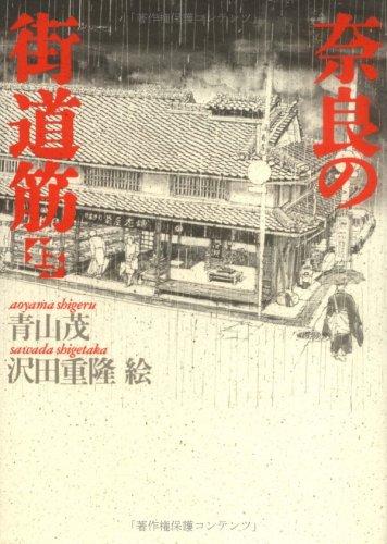 奈良の街道筋〈上〉
