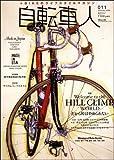 自転車人 11 (SPRING 2008)―+BIKEのライフスタイルマガジン (別冊山と溪谷) 画像