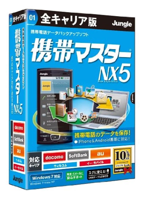 ドキュメンタリーカップドラゴン携帯マスターNX5 全キャリア版