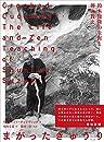 まがったキュウリ―鈴木俊隆の生涯と禅の教え