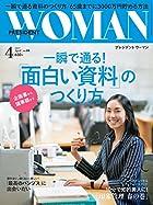 PRESIDENT WOMAN(プレジデント ウーマン)2017年4月号(「面白い資料」のつくり方)