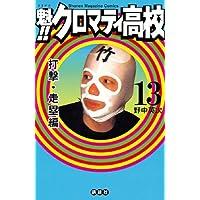 魁!!クロマティ高校(13) (週刊少年マガジンコミックス)