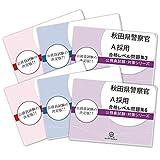 秋田県警察官A採用教養試験合格セット(6冊)