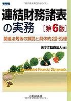 連結財務諸表の実務(第6版)