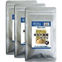 米ぬか凝縮サプリ 約1か月分 C-222-3