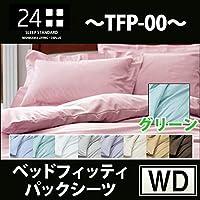 【西川リビング】24+ ベッドフィッティパックシーツ(ベッド用ボックスシーツ)(ワイドダブル155×200×40cm) サテン 無地 TFP-00 グリーン