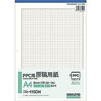 コクヨ PPC用 原稿用紙 A4 縦 5mm方眼 ブルー刷り 50枚 コヒ-115DN 【まとめ買い5冊セット】