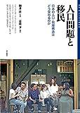 人口問題と移民――日本の人口・階層構造はどう変わるのか (移民・ディアスポラ研究8)