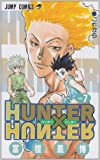 HUNTER×HUNTER NO.7