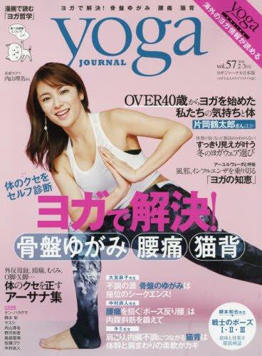 ヨガジャーナル日本版vol.57 (yoga JOURNAL)