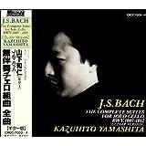 J.S.バッハ / 無伴奏チェロ組曲 (全曲)