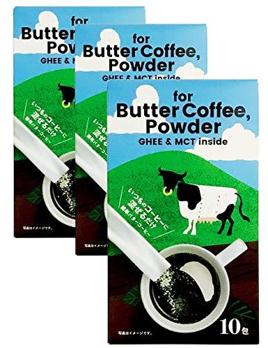 バターコーヒーパウダー MCTパウダー入り