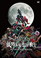 8th Oneman Tour FINAL 『狼男は妄想を喰う。』~2017.01.08 Zepp Diver City~【初回限定盤】 [DVD](在庫あり。)