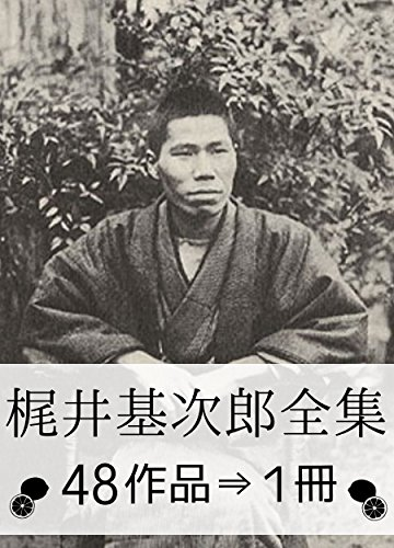 『梶井基次郎全集・48作品⇒1冊』の詳細を見る