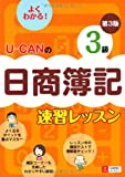 U-CANの日商簿記3級速習レッスン第3版 (ユーキャンの資格試験シリーズ)