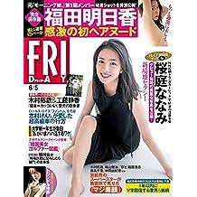 FRIDAY (フライデー) 2020年6月5日号 [雑誌] FRIDAY