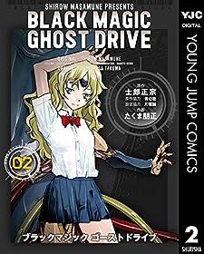 BLACK MAGIC GHOST DRIVE 2 (ヤングジャンプコミックスDIGITAL)