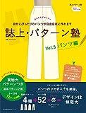 誌上・パターン塾 Vol.3 パンツ編 (文化出版局MOOKシリーズ)