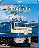 栄光のトップスター EF65 535~華麗なる特急機の軌跡~(Blu-ray Disc)