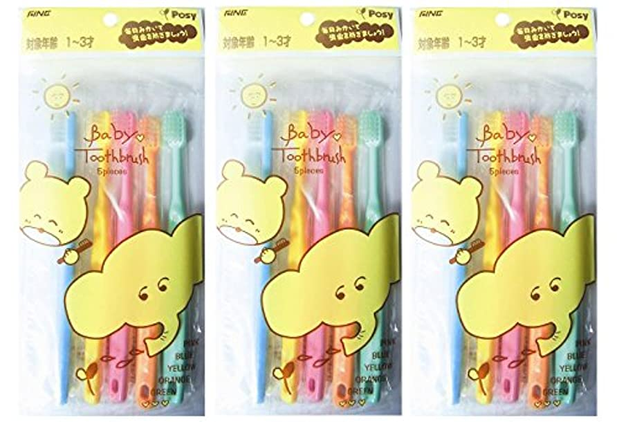 聖人クライマックスカラスファイン ポージィ ベビー歯ブラシ 5本組3個セット