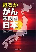 甦るか がん末期国日本